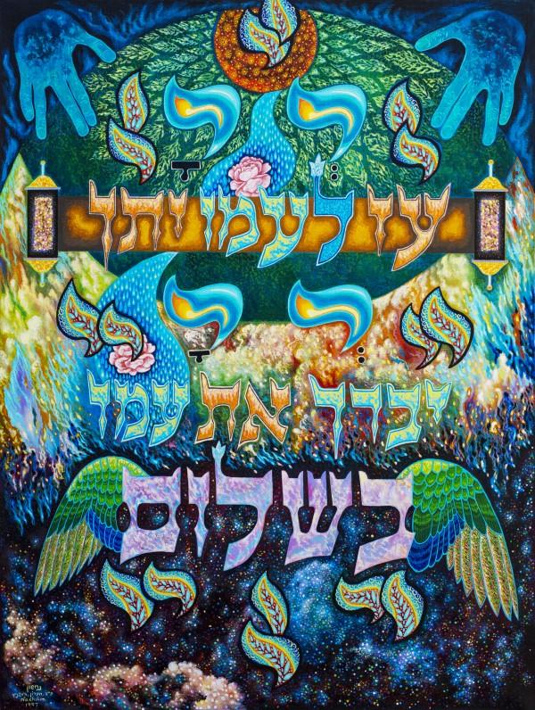 BNC1997-023 by Baruch Nachshon