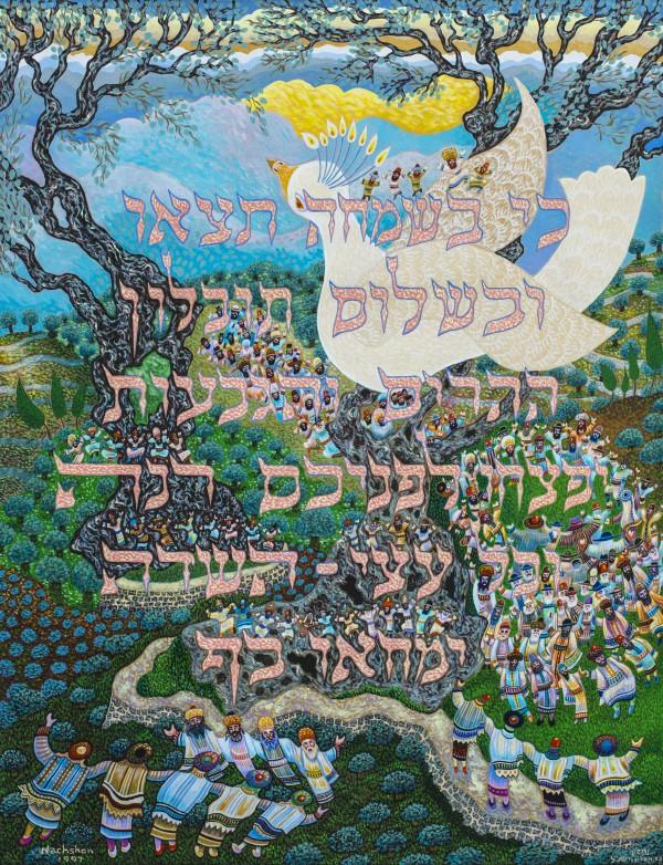 1997 024 by Baruch Nachshon