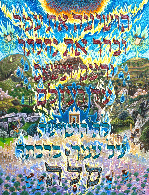 BNC1997-025 by Baruch Nachshon