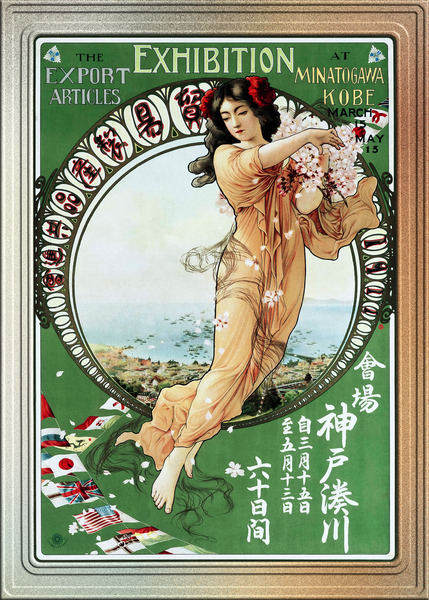 Exhibition by Kitano Tsunetomi Classical Art Old Masters Reproduction by xzendor7