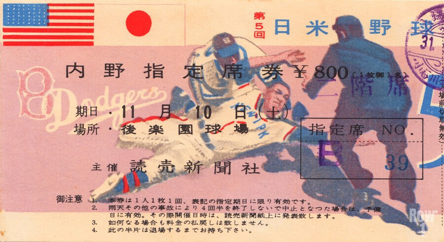 1956 brooklyn dodgers tour of japan baseball ticket stub canvas sports art  Print