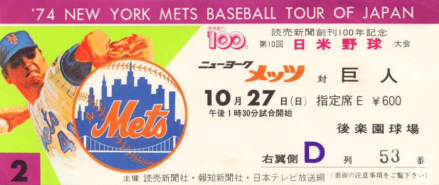 1974 new york mets baseball tour of japan korakuen stadium tokyo  Print