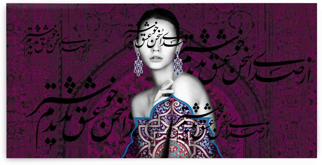 Love Speech by Shahab Alavi