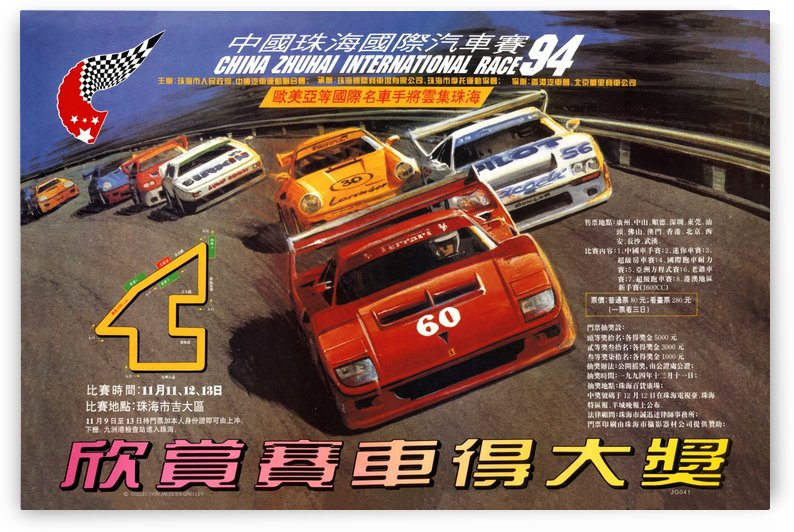 China Zhuhai International Race 1994 by RacingCarsPosters