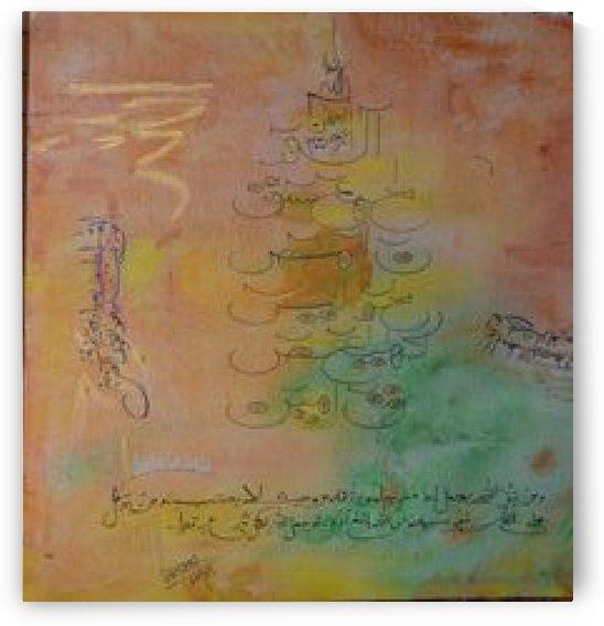 ahson qazi Surah Fateha by Ahson Qazi