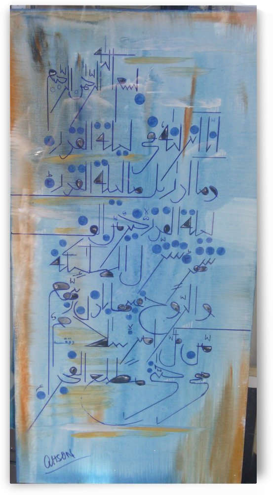 ahson qaziartist_painter_calligrapher_Shades of divinity_Photographer_Islamic art_Religious Paintings_Quranic Ayat 33_edited by Ahson Qazi