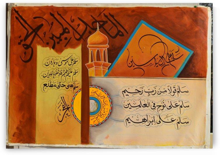 7_salamahson qaziartistpaintercalligrapherShades of divinity Chicago Karachi DubaiPhotographerIslamic artReligious PaintingsQuranic VersesStretched canvass 24x36 wth Acrylic & Markers by Ahson Qazi