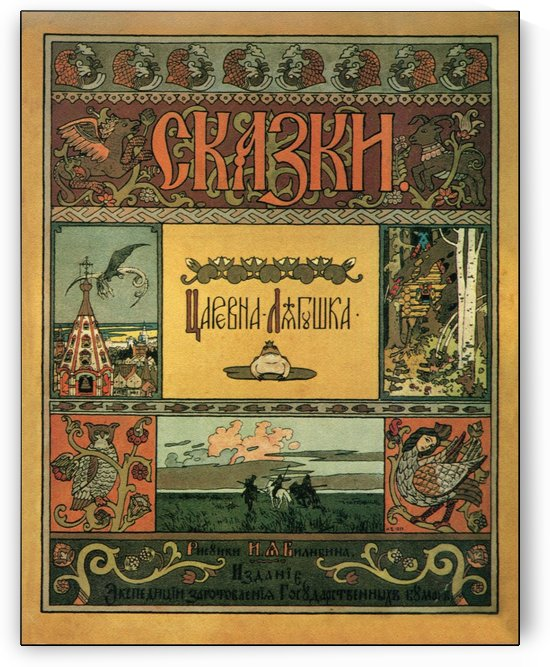 Book by Ivan Bilibin