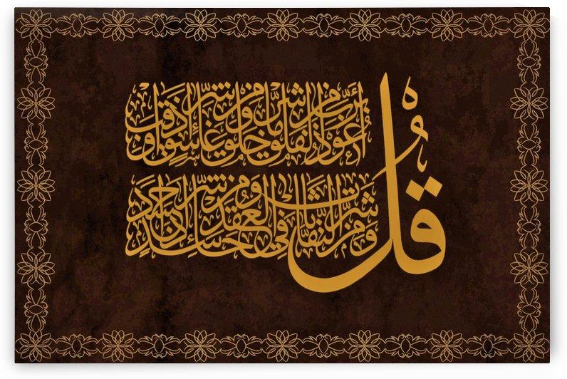 Arabic Calligraphy Islamic Calligraphy Calligraphy Print Digital Print Digital Home Decor Art Design by fabartdesigns