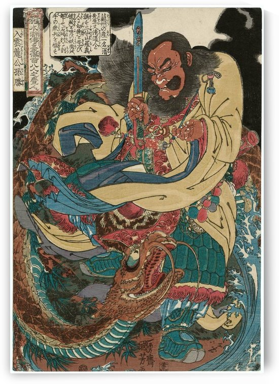 Gongsun Sheng, the Dragon in the Clouds by Utagawa Kuniyoshi