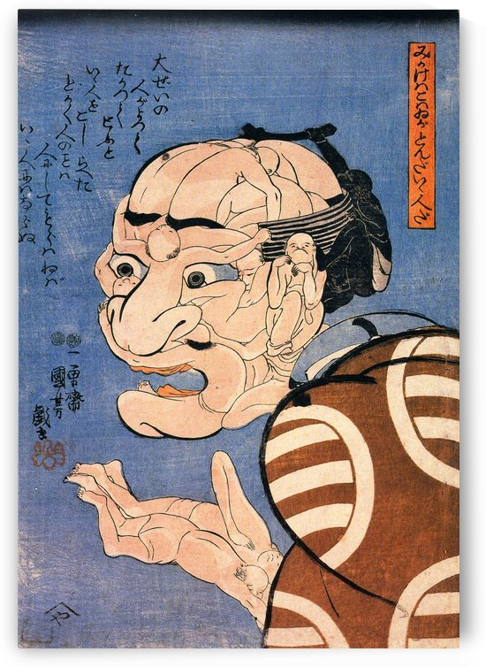 Portrait of a person from other people bodies by Utagawa Kuniyoshi