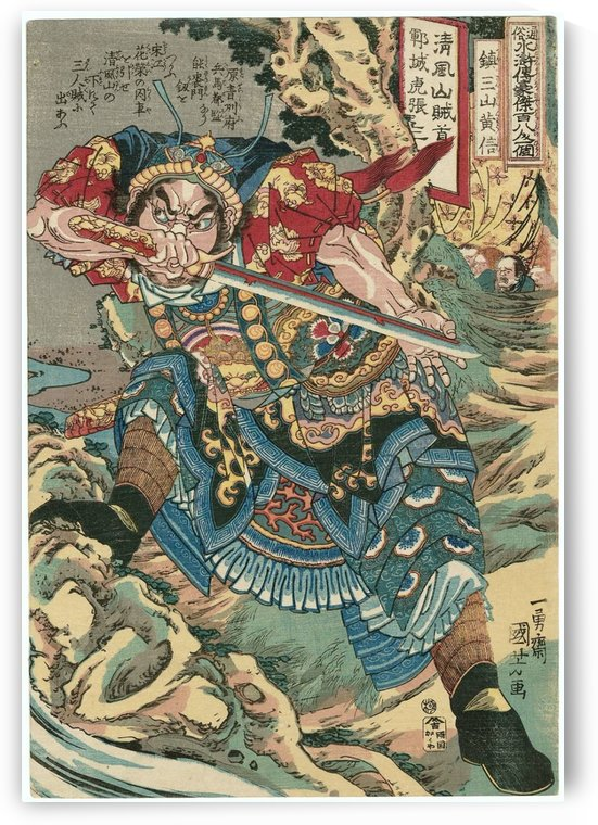 Huang Xin, Guardian of Three Mountains by Utagawa Kuniyoshi