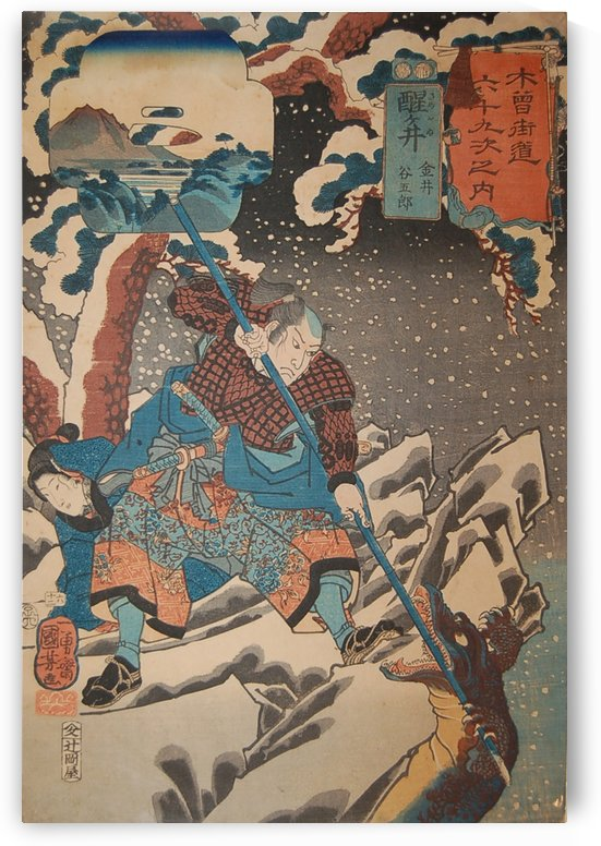 The 69 Stations of the Kisokaido by Utagawa Kuniyoshi