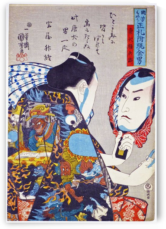 In the mirror by Utagawa Kuniyoshi
