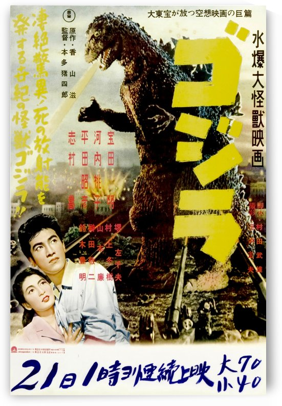 Gojira 1954 Godzilla by Culturio