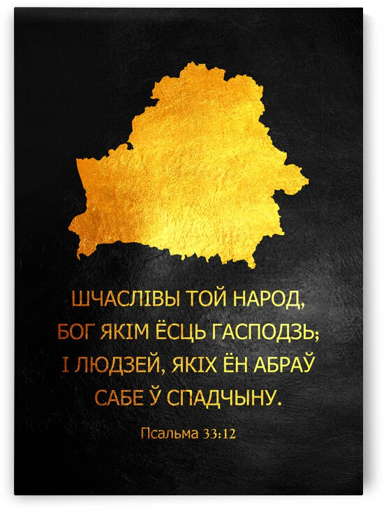 Belarus Gold Map Wall Art by ABConcepts