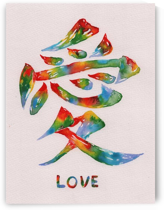 Rainbow Love Watercolor Chinese Calligraphy by Kent Chua
