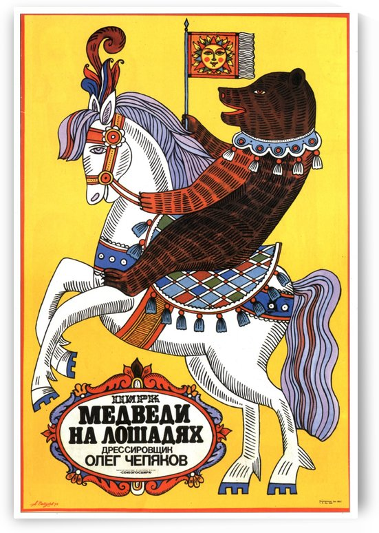 Bear Circus Poster by VINTAGE POSTER