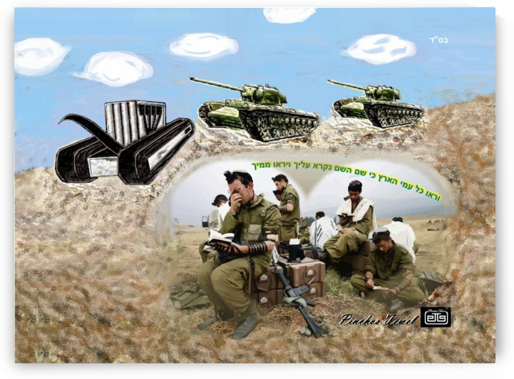 Art   tefilin army tank  AAA. by pinchos tewel