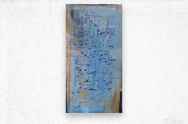 ahson qaziartist_painter_calligrapher_Shades of divinity_Photographer_Islamic art_Religious Paintings_Quranic Ayat 33_edited  Metal print