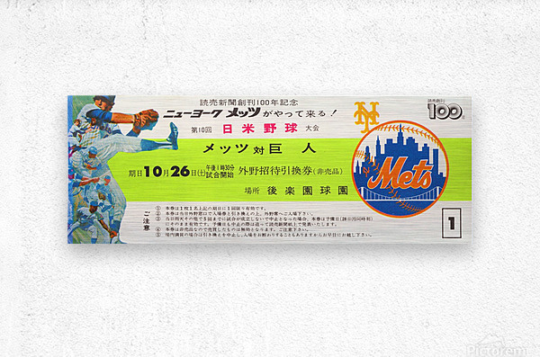 1974 new york mets tour of japan ticket art  Metal print