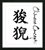 Chinese Concept 14A Picture Frame print