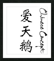 Chinese Concept 22A Picture Frame print