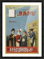 Russian Empire Cigarette poster in 1910 Picture Frame print