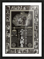 Double Suicide Toho 1969 vintage movie poster from Japan Picture Frame print