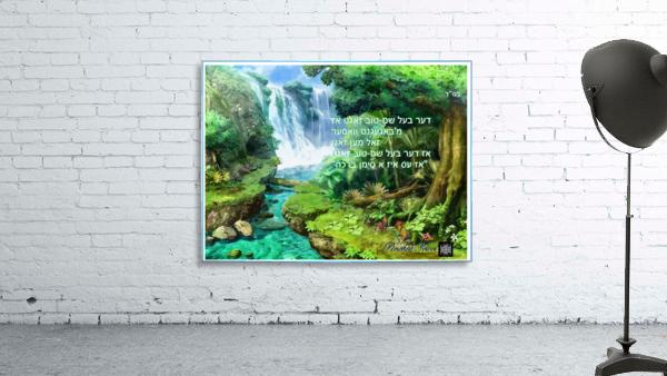 ART   water falls   baal shem tov 1