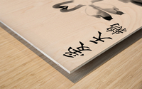 Chinese Concept 21A Wood print