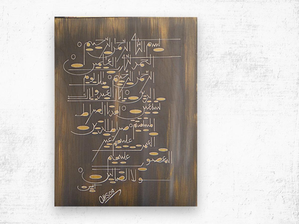 surah fateha ahson qazi Wood print