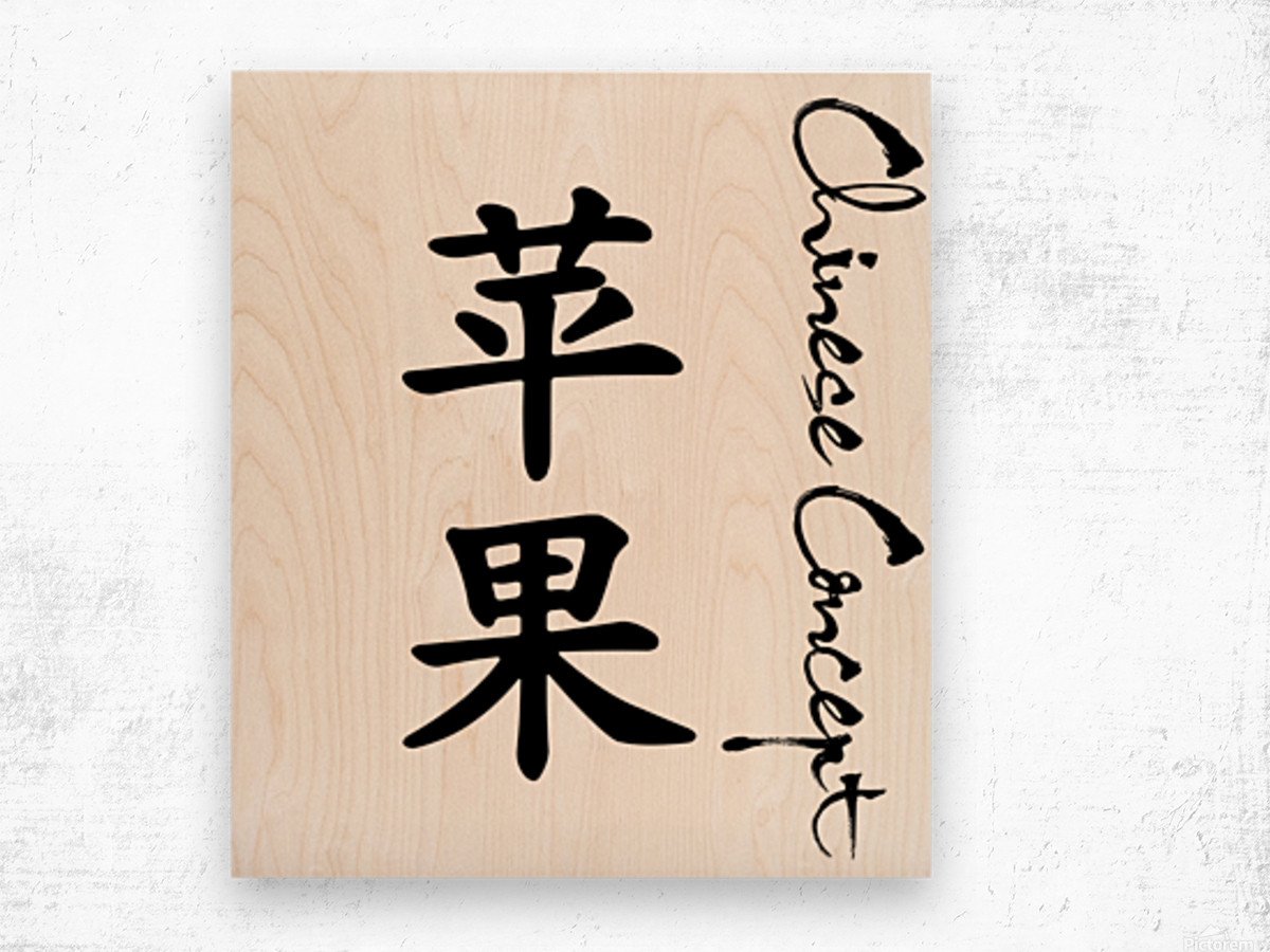 Chinese Concept 06A Wood print