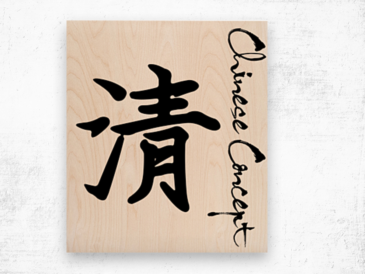 Chinese Concept 47A Wood print